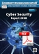 Cyber Security Report 2018 - PDF
